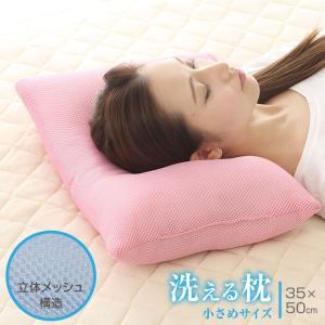 枕 ウォッシャブル枕 メッシュ 35×50|futoncolors