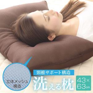 枕 【期間限定価格】 ウォッシャブル 立体メッシュ  43×63 頸椎サポート 洗える 全面メッシュ|futoncolors