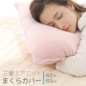 枕カバー やわらかニット 43×63|futoncolors
