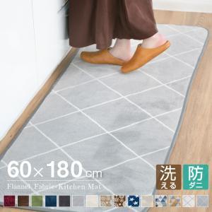 キッチンマット カーペット 洗える オールシーズン 60×180 防ダニ ラグマット 滑り止め付 フランネル ホットカーペット対応 ウォッシャブル 床暖房対応|futoncolors