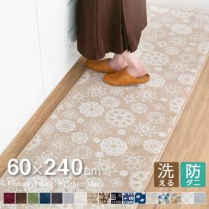 キッチンマット カーペット 洗える オールシーズン 60×240 防ダニ ラグマット 滑り止め付 フランネル ホットカーペット対応  床暖房対応|futoncolors