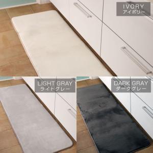 キッチンマット カーペット 洗える オールシーズン 60×240 防ダニ ラグマット 滑り止め付 フランネル ホットカーペット対応  床暖房対応|futoncolors|08