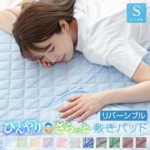 敷きパッド シングル ひんやり素材とさらっと素材のリバーシブル 100×200cm 接触冷感 抗菌防臭 防ダニ ベットパッド