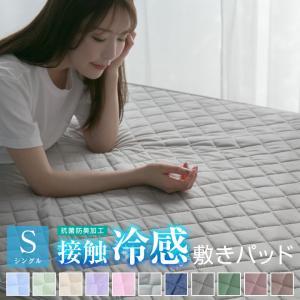 冷感 敷きパッド シングル ひんやり 接触冷感 100×205cm 送料無料 丸洗いOK 敷パット ベッドパッド ベッドパット ベッドシーツ パットシーツ 抗菌防臭の写真