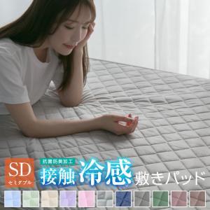 冷感 敷きパッド セミダブル ひんやり 接触冷感 120×205cm 送料無料 丸洗いOK 敷パット ベッドパッド ベッドパット ベッドシーツ パットシーツ 抗菌防臭