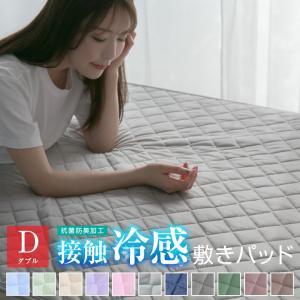 冷感 敷きパッド ダブル ひんやり 接触冷感 140×205cm 丸洗いOK 敷パット ベッドパッド...