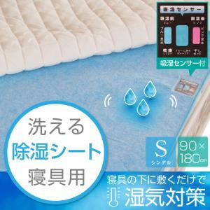 除湿シート 洗える シングル 90×180cm 吸湿 除湿マット 結露防止 調湿 シリカゲル 布団 ベッド 湿気対策 結露対策