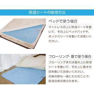 除湿シート 洗える シングル 90×180cm 吸湿 除湿マット 結露防止 調湿 シリカゲル 布団 ベッド  湿気対策 結露対策 futoncolors 04