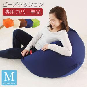 ビーズクッション カバー Mサイズ 【カバー単品】 50×50×35cm ビーズ クッション ソファ 椅子|futoncolors
