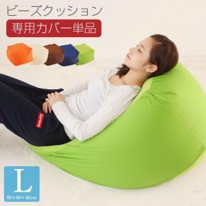 ビーズクッション カバー Lサイズ 【カバー単品】 60×60×40cm ビーズ クッション ソファ 椅子|futoncolors