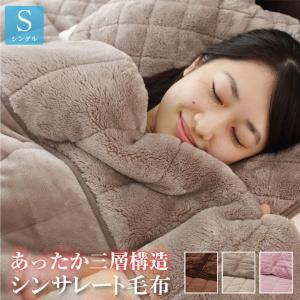シンサレート 毛布 シングル 送料無料 毛布 合わせ毛布 保温 寝具 軽量毛布...