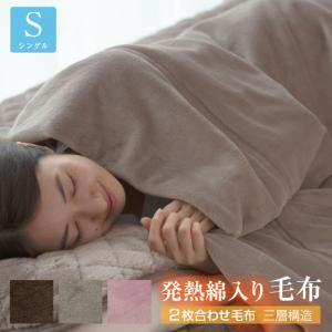 合わせ毛布 なめらかフランネル毛布で発熱綿をはさんだ三層構造のあったか毛布