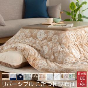 こたつ布団 こたつ掛け布団 リバーシブル 表と裏で違う柄が楽しめる 185×185cm 正方形 発熱綿使用|futoncolors