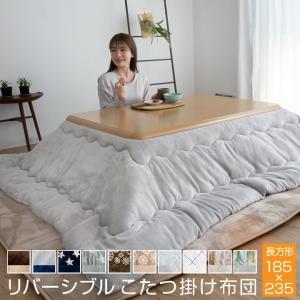 こたつ掛け布団 リバーシブル 表と裏で違う柄が楽しめる 185×235cm 長方形 発熱綿使用|futoncolors