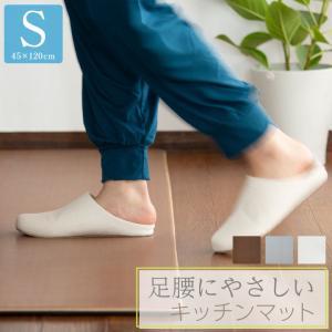 キッチンマット 足腰にやさしい 45×120  マット台所 キッチン用品 撥水|futoncolors