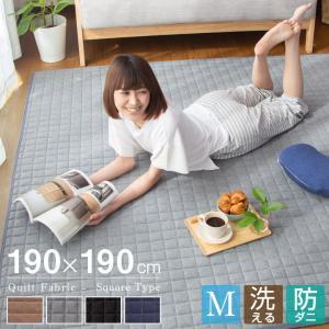 ラグ キルトラグ 190×190 洗える ラグマット 綿100 ニット スウェット 滑り止め付 マット ラグカーペット 夏 冬 床暖房 ホットカーペット対応 北欧 絨毯|futoncolors