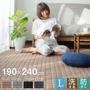 ラグ キルトラグ 190×240 洗える ラグマット 綿100 ニット スウェット 滑り止め付 マット ラグカーペット 夏 冬 床暖房 ホットカーペット対応 北欧 絨毯|futoncolors