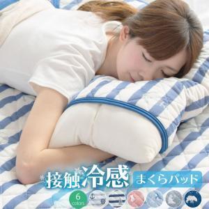 まくらパッド 接触冷感 ひんやり 冷たい かわいい プリント イラスト 枕パッド まくらパット 枕パット 冷感マット|futoncolors