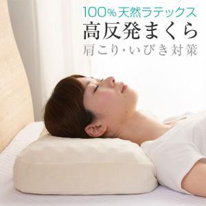 枕 ラテックス枕 肩こり いびき対策 ラテックス 100% 天然ゴム ゴム枕 まくら ピロー 防ダニ...