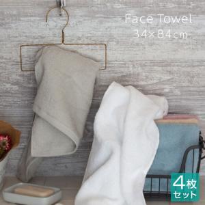 フェイスタオル 【同色4枚セット】【期間限定価格】 34×84cm しなやかな肌ざわり 高級コットン 新疆綿 綿100% 普段使いにちょうど良い厚さ|futoncolors