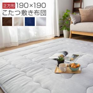 こたつ 敷布団 正方形 190×190cm あったか フランネル こたつ敷き布団 敷き布団 ラグ|futoncolors