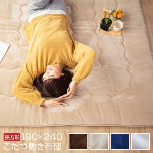 こたつ 敷布団 長方形 190×240cm あったか フランネル こたつ敷き布団 敷き布団 ラグ|futoncolors