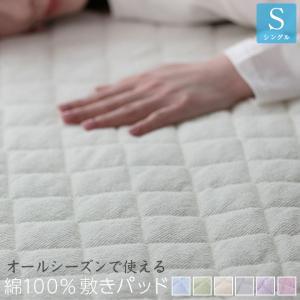 敷きパッド シングルサイズ 綿100% オールシーズンで使える パイル タオル 敷パッド 敷パット|futoncolors