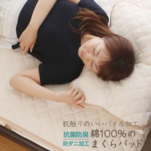 枕パッド オールシーズンで使える 綿100% 43x63 パイル タオル まくらパッド ピロパッド|futoncolors