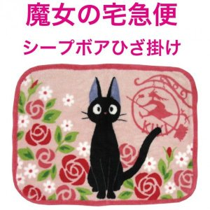 魔女の宅急便 ジブリキャラクターひざ掛け お昼寝ケット 黒猫のジジ|futonhouse