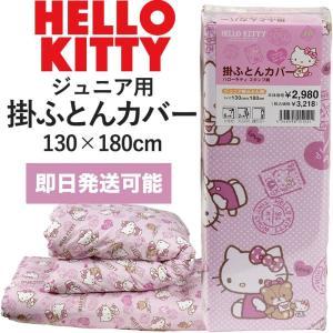 HELLO KITTY ハローキティ キティちゃん 子供用掛ふとんカバー 130x180cm 柄:スタンプキティ 掛けふとんカバー 掛け布団カバー ジュニアサイズ|futonhouse