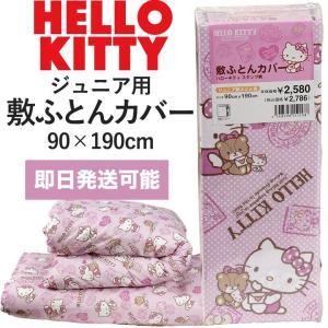 HELLO KITTY ハローキティ キティちゃん 子供用敷ふとんカバー 90x190cm 柄:スタンプキティ 敷きふとんカバー 敷き布団カバー ジュニアサイズの写真