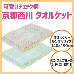 京都西川 タオルケット シングルサイズ 140×190cm futonhouse