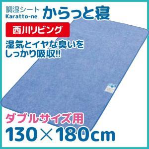 西川リビング からっと寝 除湿シート ダブルサイズ 130×180cm futonhouse
