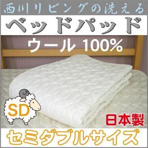 【西川リビング】ワンランク上の洗えるベッドパッド  ウール100% セミダブルサイズ 120X200cm   日本製 西川寝具 futonhouse