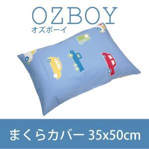 【オズボーイ2】 サイズ:35X50cm用 品 質:綿100% ファスナー式 日本製 メーカー:ウエ...