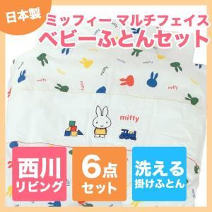 ベビー布団セット Miffy ミッフィー 6点セット マルチフェイス 送料無料|futonhouse