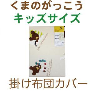くまのがっこう 子供向け キッズサイズ 掛け布団カバー 掛けふとんカバーのみになります 西川リビング 日本製|futonhouse