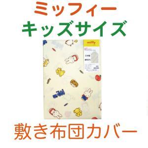 ミッフィー 子供向け キッズサイズ 敷き布団カバー 敷きふとんカバーのみになります 西川リビング 日本製|futonhouse