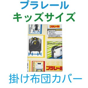 タカラトミー プラレール キッズサイズ 掛け布団カバー 西川リビング 日本製 子供向け|futonhouse