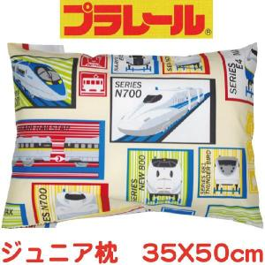 プラレール 半パイプ半ポリエステル 子供用まくら サイズ:35X50cm|futonhouse