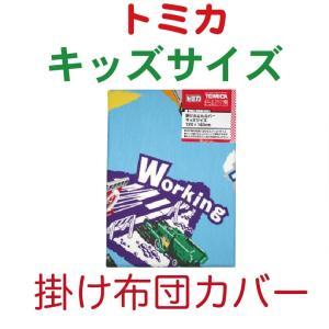 トミカ キッズサイズ 掛け布団カバー 西川リビング 日本製 子供向け タカラトミー|futonhouse