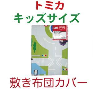 トミカ キッズサイズ 敷き布団カバー 西川リビング 日本製 子供向け タカラトミー|futonhouse
