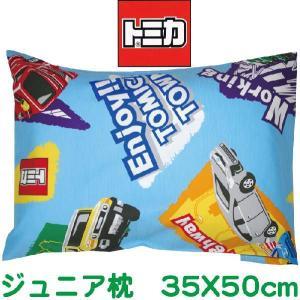 トミカ  半パイプ半ポリエステル 子供用まくら サイズ:35X50cm|futonhouse