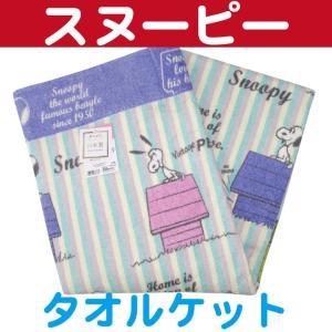 スヌーピー タオルケット シングルサイズ 140X190cm 西川リビング  日本製|futonhouse