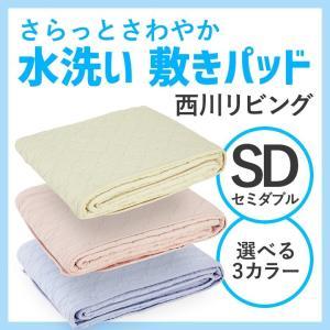 西川リビング 水洗い敷きパッド セミダブルサイズ 120×205cm 品番:2073-97167|futonhouse