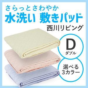 西川リビング 水洗い敷きパッド ダブルサイズ 140×205cm 品番:2073-97175|futonhouse