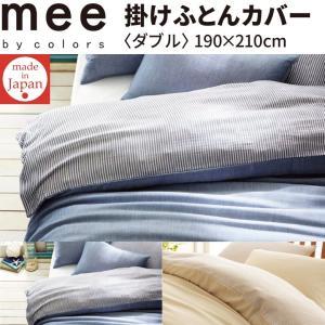 西川リビング mee ミーィ 掛け布団カバー ダブルサイズ(190×210cm) ブルー/ベージュ 日本製 【me56】|futonhouse
