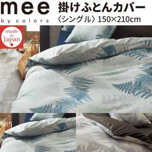 西川リビング mee ミーィ 掛け布団カバー シングルサイズ(150×210cm) ネイビー/ベージュ 日本製 【me59】|futonhouse