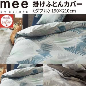 西川リビング mee ミーィ 掛け布団カバー ダブルサイズ(190×210cm) ネイビー/ベージュ 日本製 【me59】|futonhouse
