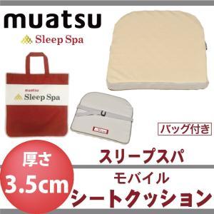 西川 muatsu スリープスパ シートクッション モバイル 昭和西川 ムアツ イス 椅子 チェアー|futonhouse